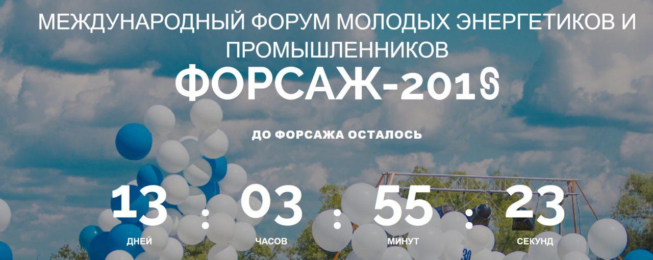 """Открылась регистрация участников на форум """"Форсаж-2018"""""""