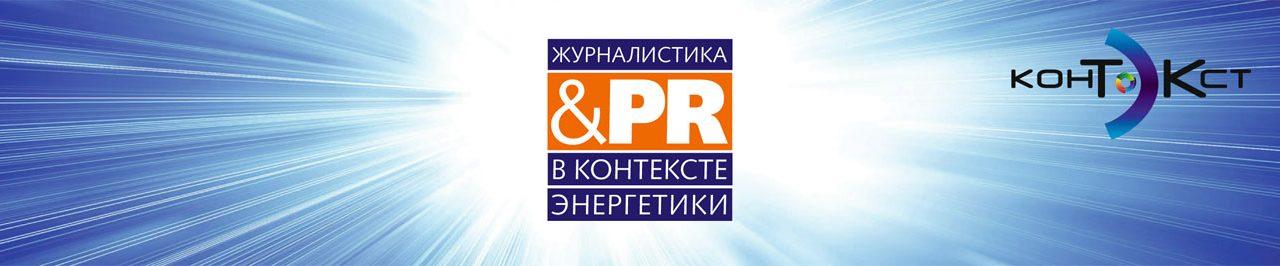 «КонТЭКст» стал партнером форума «Форсаж»