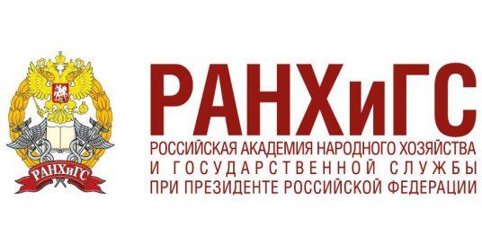 РАНХиГС стала академическим партнером форума «Форсаж»