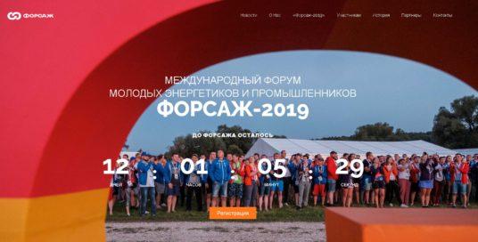 """Открылась регистрация на """"Форсаж"""" для корпоративных делегаций"""