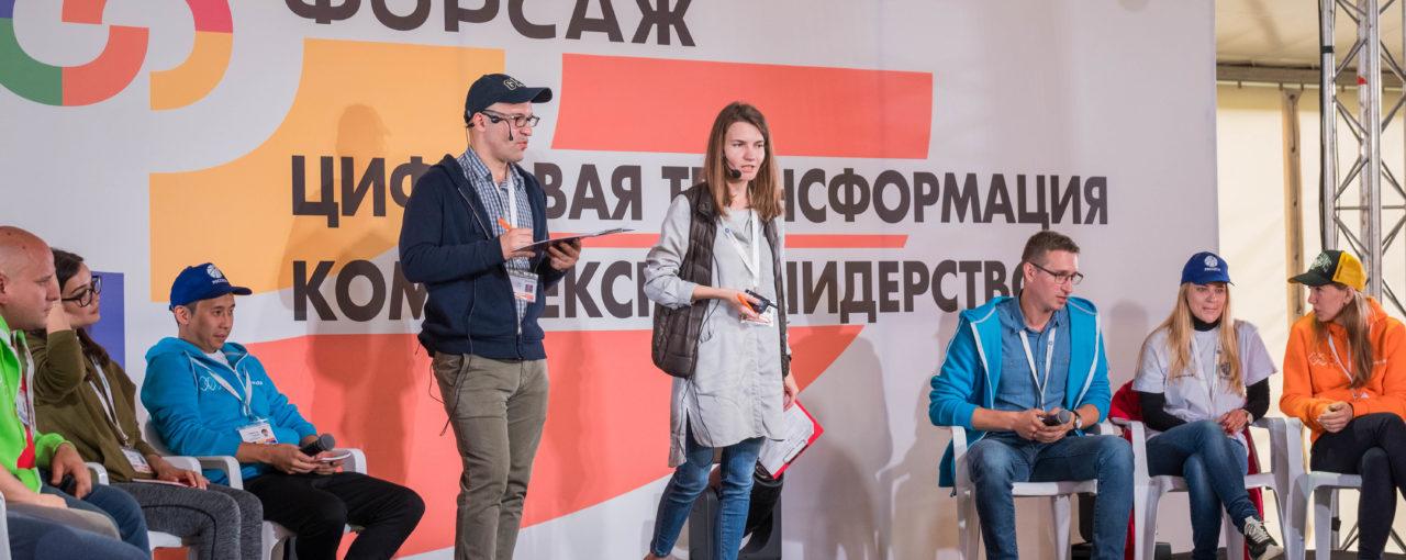 Директор компании «ПроГрамота» Юлия Андреева рассказала участникам «Форсажа» об основах цифровой этики