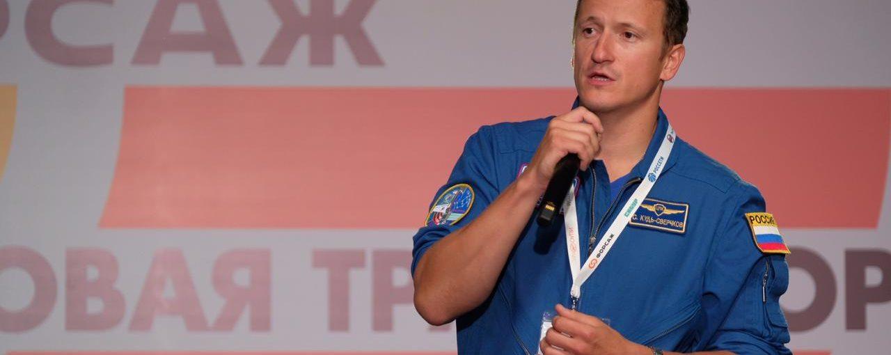 Космонавт Сергей Кудь-Сверчков: «Это самый осмысленный форум из всех,  на которых я был»