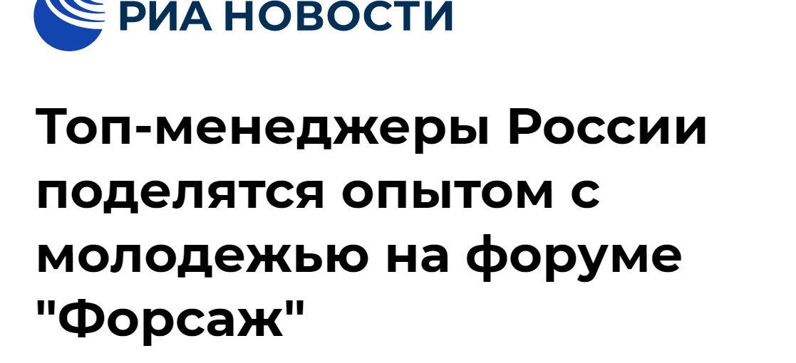 "РИА НОВОСТИ о ""Форсаже"""