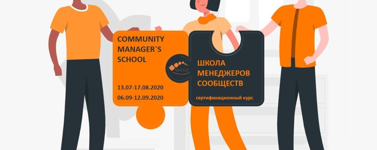 Поехали! Начат прием заявок на обучение в «Школе менеджеров сообществ»
