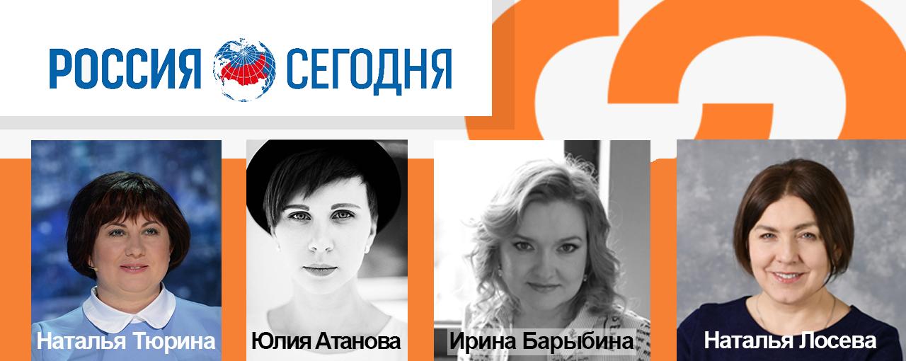 """Трек """"Новые медиа"""" в партнерстве с МИА """"Россия сегодня"""""""