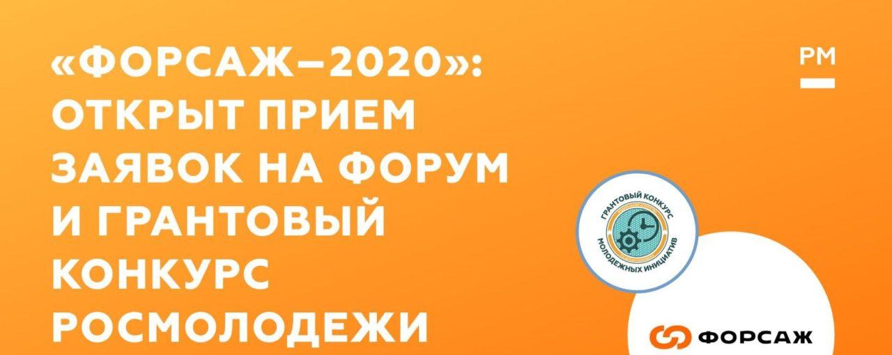 «Форсаж-2020»: открыта регистрация на форум и прием заявок на грантовый конкурс Росмолодежи