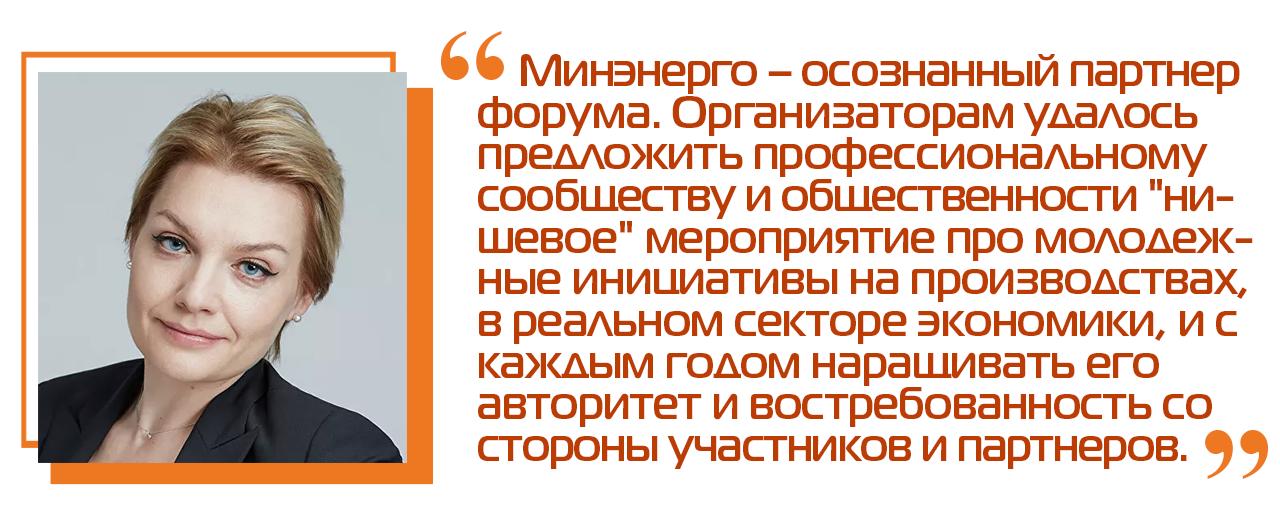Зам. министра энергетики Анастасия Бондаренко о Форсаже