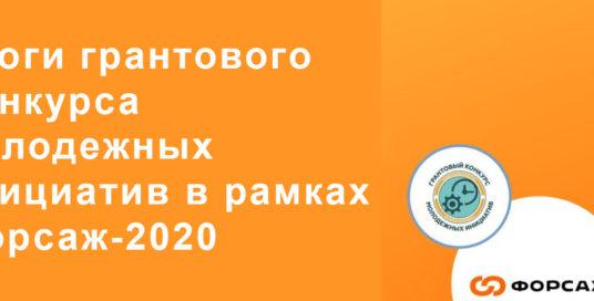 Итоги грантового Конкурса молодежных инициатив в рамках Форсаж-2020