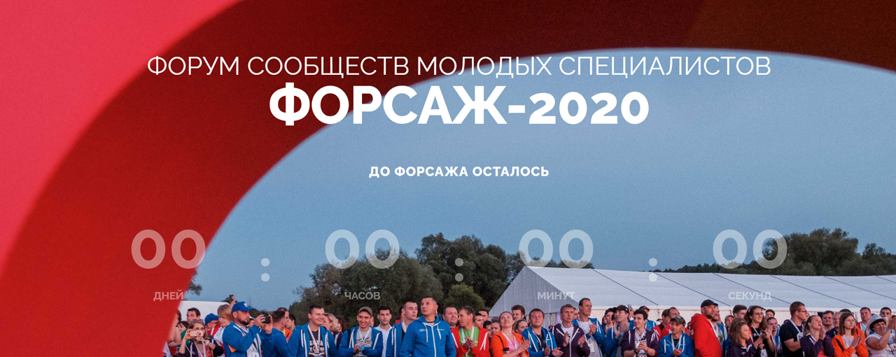 РИА Новости о запуске форума Форсаж