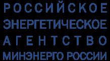 Российское энергетическое агентство