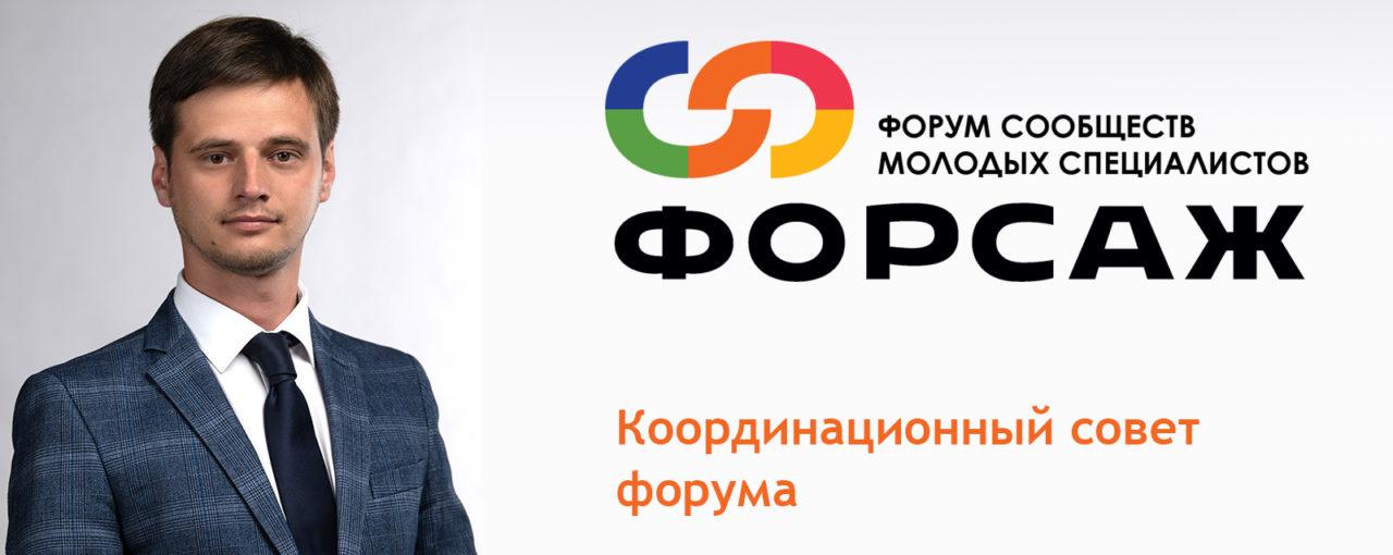 """Координационный совет """"Форсажа"""": Денис Аширов, Минобрнауки"""