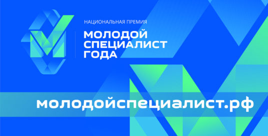8 июня в ТАСС состоялась пресс-конференция, посвященная запуску национальной премии «Молодой специалист года»