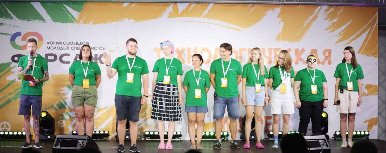 Открылся форум сообществ молодых специалистов «Форсаж»